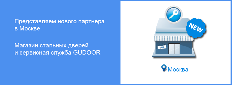 new partner - GUDOOR