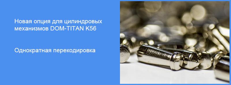 DOM-TITAN - K56 - new option