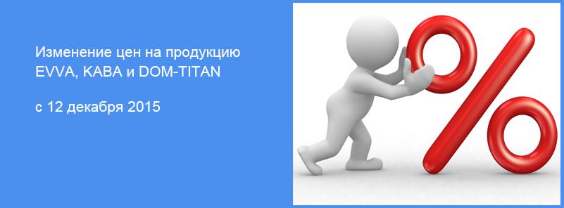 EVVA KABA DOM-TITAN - price increase december 2015