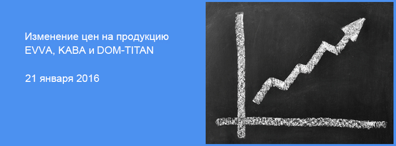 EVVA KABA DOM-TITAN - price increase - цена - купить - прайс-лист 2016
