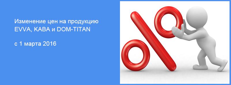 EVVA KABA DOM-TITAN - Price change