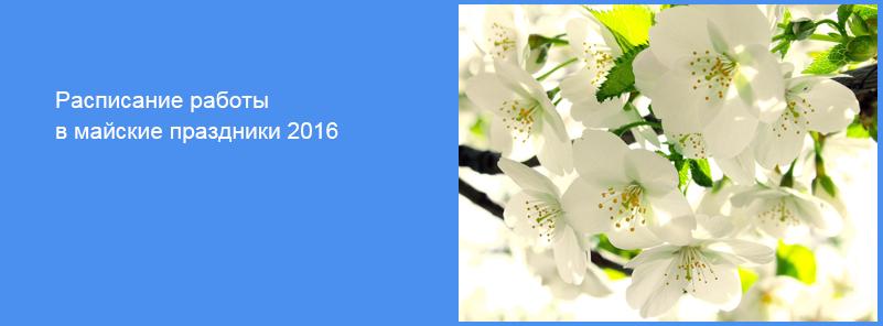 EVVA KABA DOM-TITAN - Расписание работы в майские праздники 2016