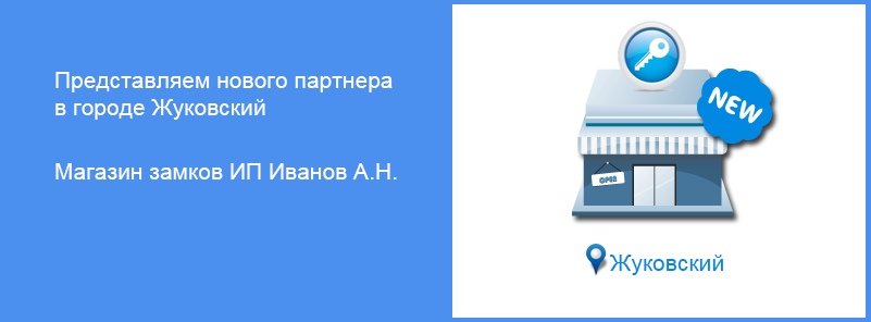 EVVA KABA DOM-TITAN - new partner - ИП Иванов А Н