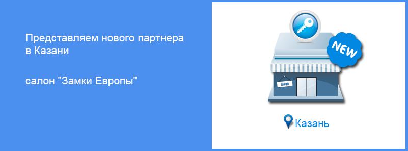 EVVA KABA DOM-TITAN - new partner - zamki-e-ru