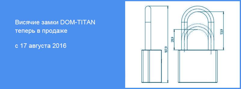 DOM-TITAN - Padlocks