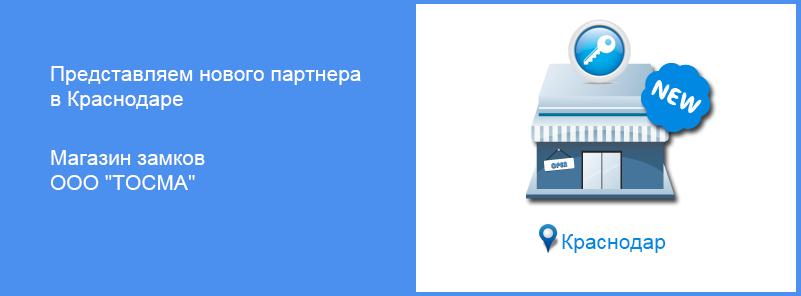 EVVA KABA DOM-TITAN - new partner - ТОСМА