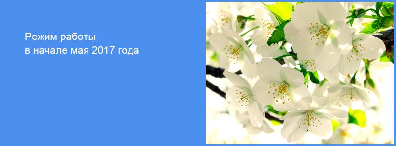 EVVA KABA DOM-TITAN - Расписание работы в майские праздники 2017