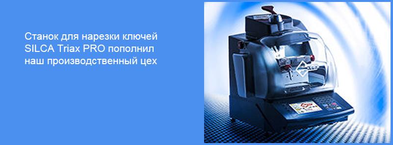 EVVA KABA DOM-TITAN - new key machine