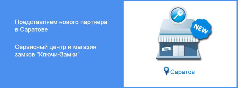 EVVA KABA DOM-TITAN - new partner - Саратов