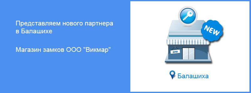 EVVA KABA DOM-TITAN - new partner - Vikmar
