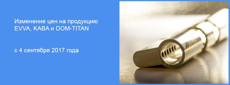 EVVA KABA DOM-TITAN - e-keys_ru - Price change