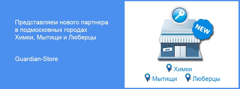 EVVA_KABA_DOM_TITAN_new partner_Guardianstore_ru