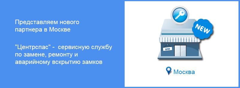 """""""Центрспас"""" - замена, ремонт и аварийное вскрытие замков"""