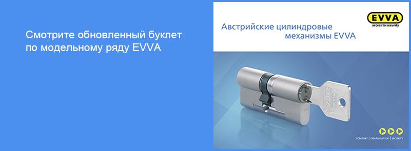 Буклет по модельному ряду цилиндров EVVA